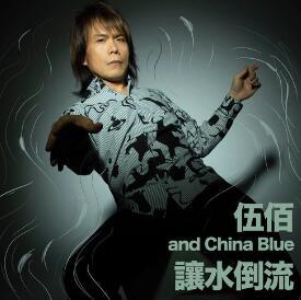 伍佰&China Blue – 让水倒流(新歌首发).高品质音乐mp3+歌词版-百度网盘免费下载