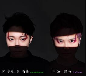 李宇春/吴青峰 – 作为怪物(新歌首发).高品质音乐mp3+歌词版-百度网盘免费下载