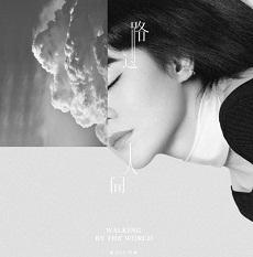 郁可唯《路过人间》音乐数字专辑mp3-百度网盘下载