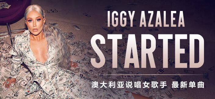 Iggy Azalea – Started(新歌速递).[HQ高品质音乐mp3+歌词版][pop英语][7.63MB][03:06分]百度网盘免费下载