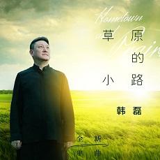 韩磊 – 草原的小路(新歌速递).FLAC无损音乐+歌词版-百度网盘免费下载
