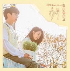 郑恩地 – Be With Me(新歌速递).高品质音乐mp3+歌词版-百度网盘免费下载