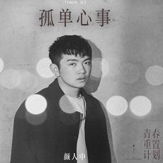 颜人中 – 孤单心事(新歌速递).高品质音乐mp3+歌词版-百度网盘免费下载
