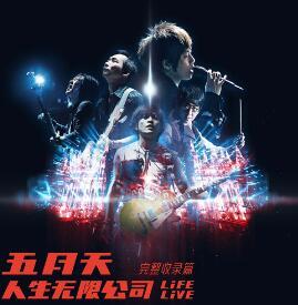 五月天《五月天 人生无限公司 Life Live 完整收录篇》音乐数字专辑mp3版-百度网盘下载