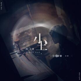 薛之谦《尘》音乐录音室专辑mp3版-百度网盘下载