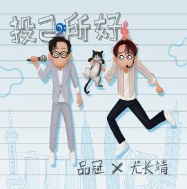 品冠/尤长靖 – 投己所好(新歌首发).高品质音乐mp3+歌词版-百度网盘免费下载