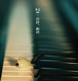 李志第五张音乐专辑mp3版《你好,郑州》百度网盘下载