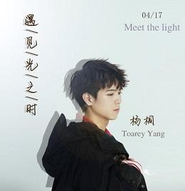 杨桐《遇见光之时》音乐录音室专辑mp3版-百度网盘下载