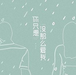 李代沫《你只是没那么爱我》高品质音乐mp3+歌词版-百度网盘下载