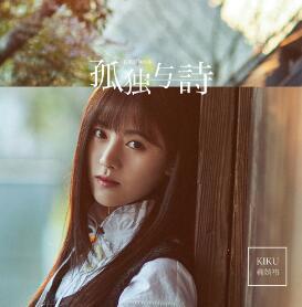 鞠婧祎《孤独与诗》高品质音乐mp3+歌词版-百度网盘下载