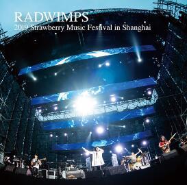 RADWIMPS《2019上海草莓音乐节LIVE》音乐录音室专辑mp3版-百度网盘下载