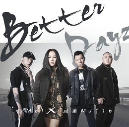 顽童MJ116/张惠妹 – Better Dayz Feat. aMEI(新歌速推).FLAC无损音乐+歌词版-百度网盘免费下载
