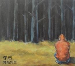 李志第二张音乐专辑mp3版《梵高先生》百度网盘下载