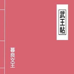 窦唯《武王帖》音乐数字专辑mp3版-百度网盘下载