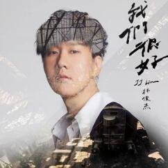林俊杰 – 我们很好(新歌首发).高品质音乐mp3+歌词版-百度网盘免费下载