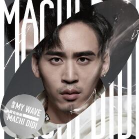 麻吉弟弟《发浪 My Wave》音乐EP专辑mp3版-百度网盘下载