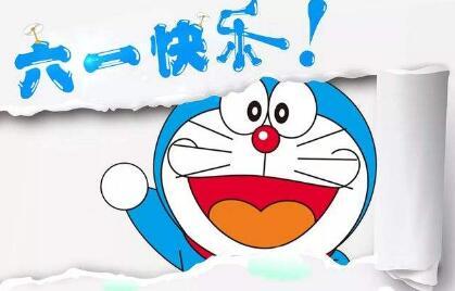 【公告10】6.1儿童节快乐鸭~