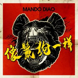 Mando Diao《Join the Pack》音乐数字专辑mp3版-百度网盘下载