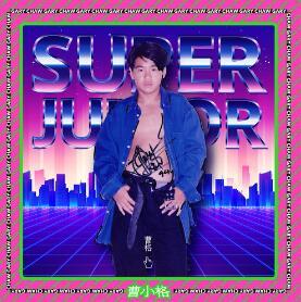 曹格《曹小格SuperJunior》音乐数字专辑mp3版-百度网盘下载