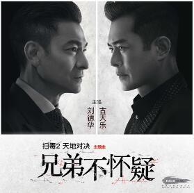 刘德华/古天乐 – 兄弟不怀疑(《扫毒2》主题曲).FLAC无损音乐+歌词版-百度网盘免费下载
