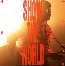 林俊杰 《SHOW THE WORLD》-高品质音乐mp3+歌词版-百度网盘免费下载