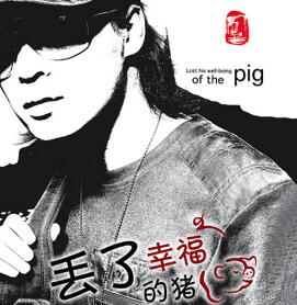 姜玉阳 – 丢了幸福的猪(抖音热歌).高品质音乐mp3+歌词版-百度网盘免费下载