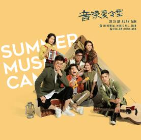 谭咏麟《音乐夏令型》音乐数字专辑mp3版-百度网盘下载