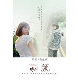 许嵩/何曼婷 – 素颜(全新单曲).FLAC无损音乐+歌词版-百度网盘免费下载