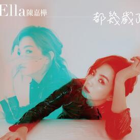 陈嘉桦 – 都几岁了(新歌首发).高品质音乐mp3+歌词版-百度网盘免费下载