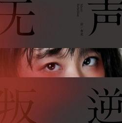 谢春花《无声叛逆》音乐数字专辑mp3版-百度网盘下载