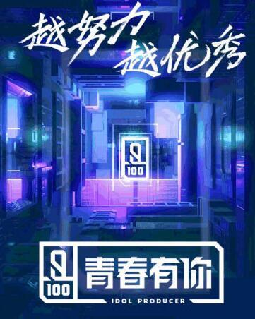 2019《青春有你》[共12期][音乐竞技节目歌单合辑]百度云网盘下载