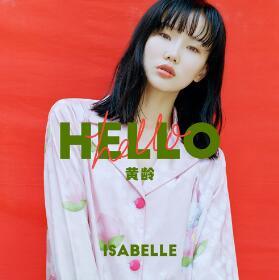 黄龄 – Hello(全新单曲).FLAC无损音乐+歌词版-百度网盘免费下载