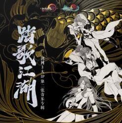 华语群星《剑网3·踏歌江湖》音乐数字录音室专辑mp3-百度网盘下载