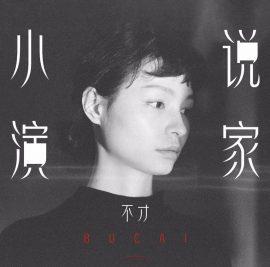 不才 – 小演说家(新歌首发).高品质音乐mp3+歌词版-百度网盘免费下载