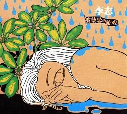 李志第一张音乐专辑mp3版《被禁忌的游戏》百度网盘下载
