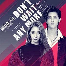孟美岐/黄明昊 – Don't Wait Any More(新歌速推).高品质音乐mp3-歌词-百度网盘下载