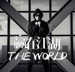 姜鹏- 赢在江湖(抖音热歌).高品质音乐mp3+歌词版-百度网盘免费下载