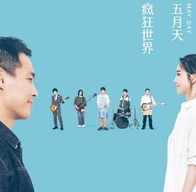 五月天 – 疯狂世界(热门推荐).FLAC无损音乐+歌词版-百度网盘下载-江城亦梦