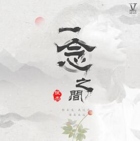 张杰 – 一念之间(新歌速推).高品质音乐mp3+歌词版-百度网盘下载-江城亦梦