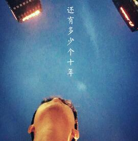 沈宁-还有多少个十年(抖音热歌).高品质音乐mp3+歌词版-百度网盘免费下载