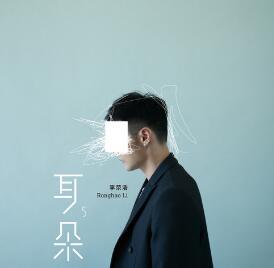 李荣浩《耳朵》音乐录音室专辑-高品质mp3-百度网盘下载-江城亦梦