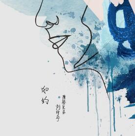 摩登兄弟 – 如约(推荐·最新).FLAC无损音乐+歌词版-百度网盘下载-江城亦梦