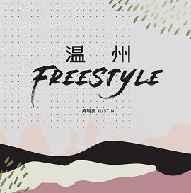 黄明昊 – 温州Freestyle(新歌速推).高品质音乐mp3+歌词版-百度网盘下载-江城亦梦