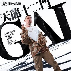 GAI – 天龙十二门(推荐·新歌).FLAC无损音乐+歌词版-百度网盘免费下载-江城亦梦