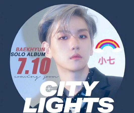 【公告18】边伯贤首发音乐EP专辑已上架!