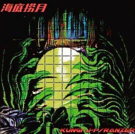 功夫胖 – 海底捞月(新歌速推).高品质音乐mp3+歌词版-百度网盘下载-江城亦梦