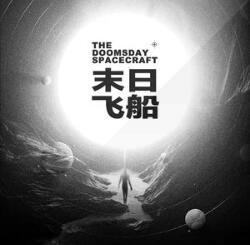 唐汉霄/周深《末日飞船》音乐EP专辑-高品质mp3-百度网盘下载-江城亦梦
