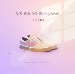 EXO-CBX – Be My Love(新歌速推).高品质音乐mp3+歌词-百度网盘下载-江城亦梦