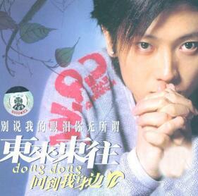 东来东往《回到我身边》音乐录音室专辑+高品质mp3-百度网盘下载-江城亦梦