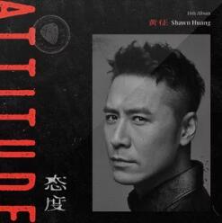 黄征《态度》音乐录音室专辑-高品质mp3-百度网盘下载-江城亦梦